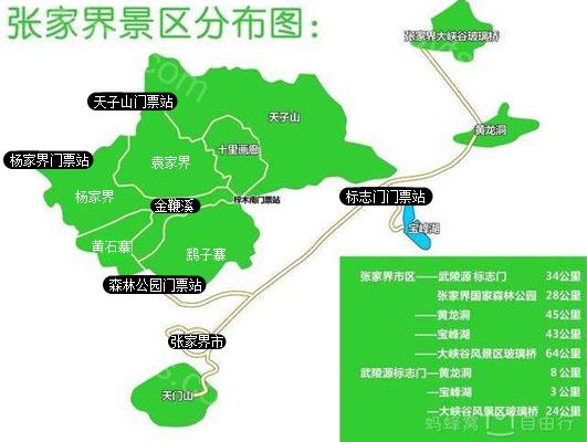 张家界亚博体育app下载地址地图