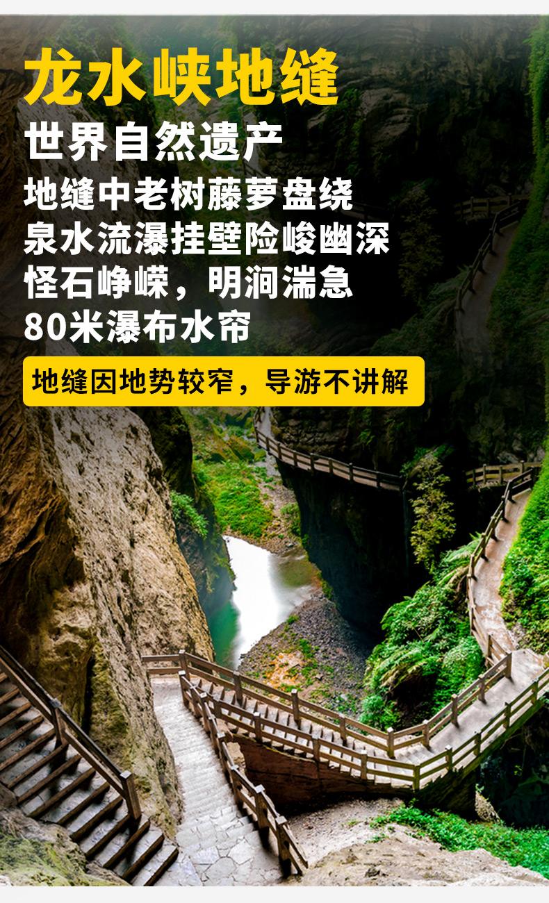 武隆天坑地缝1yabo亚博官网详情页(新)_22